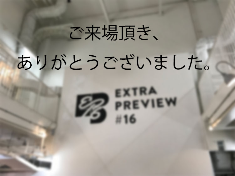 Extra Preview #16にご来場ありがとうございました。