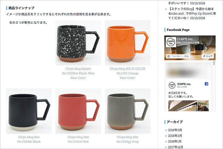 Chips Mugのページで、新色のページが追加されました。