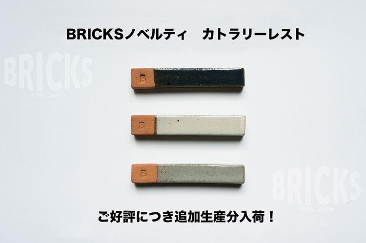 Online Store限定、BRICKSのカトラリーレストを追加生産しました