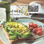 【お知らせ】本日より、Mission Bayにて「パンとごはんと…」のPop Up Storeが始まります。