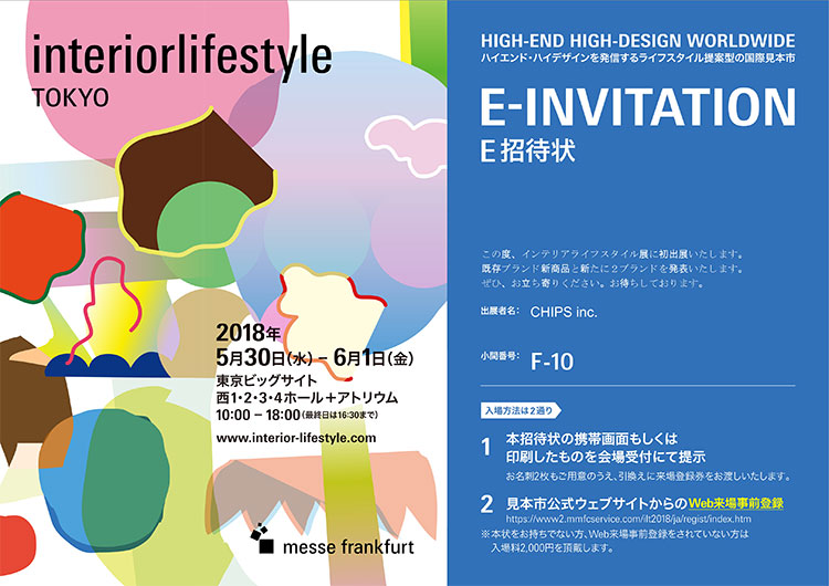 Interiorlifestyle E-Invitation