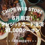 【お知らせ】Chips Online Storeの1,000円Offクーポン、明日までです!