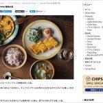 【お知らせ】パンとごはんとの新商品、「Grossy Pottery 艶釉の器」の商品紹介ページが出来ました。