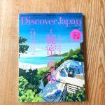【掲載情報】Discover Japan 7にSOROIが掲載されました