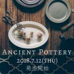 【お知らせ】本日より、Ancient PotteryがChips Online Storeにて販売スタートします!