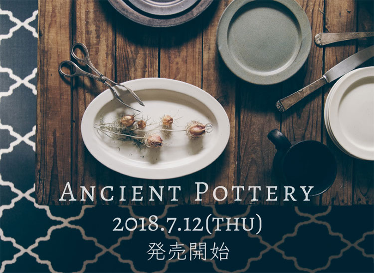 Ancient Pottery発売開始!