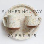 夏期休暇のお知らせ