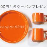 【お知らせ】5日間限定!Chips Online Storeにて、1000円引きクーポンプレゼント!
