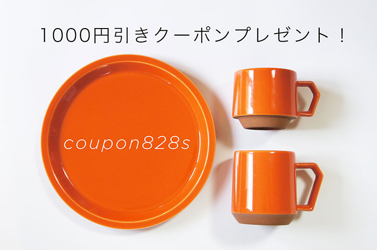 期間限定1000円offクーポン