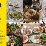 【お知らせ】渋谷ロフトにて、SOROI + パンとごはんと…のポップアップストアが決定致しました!