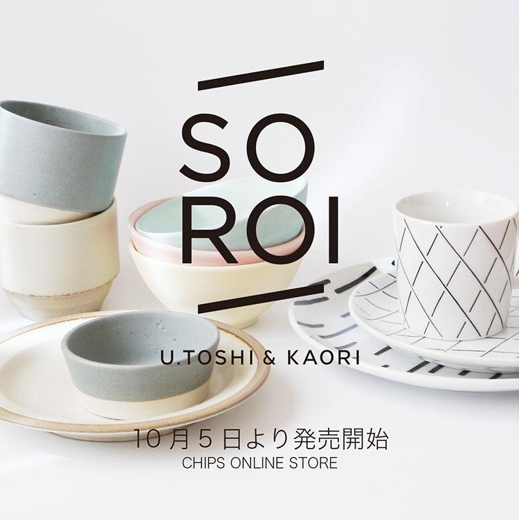 Soroiの発売日が決定しました。