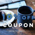 10%off Coupon配布スタート!