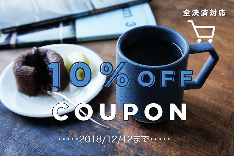 10%off Coupon配布スタート!