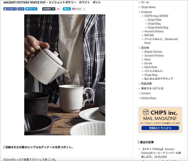 Ancient Potteryの新商品のページを公開しました。