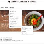 Chips Online Storeで新しいカテゴリーが加わりました。