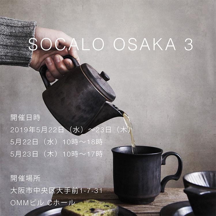 Socalo Osaka 3