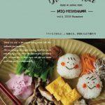 パンとごはんと…カタログVol. 5