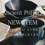 Ancient Potteryの新商品が発売になります。
