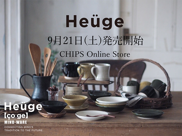 Heuge販売スタートします。