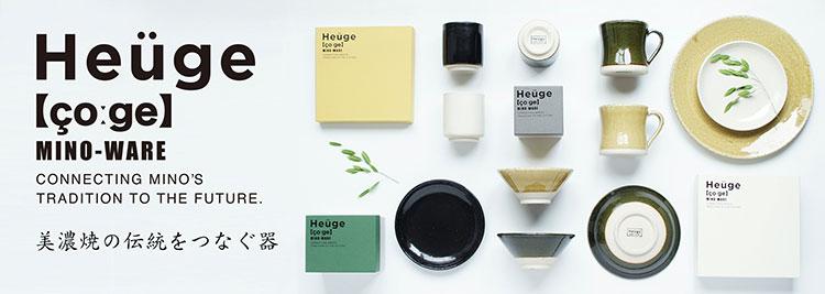 Heuge(ひょうげ)