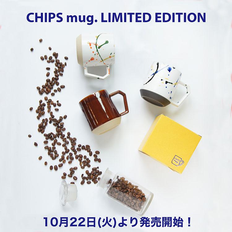 Chips Mugの限定色が数量限定で発売です。