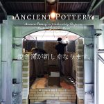 Ancient Potteryを焼いている窯が新しくなります。