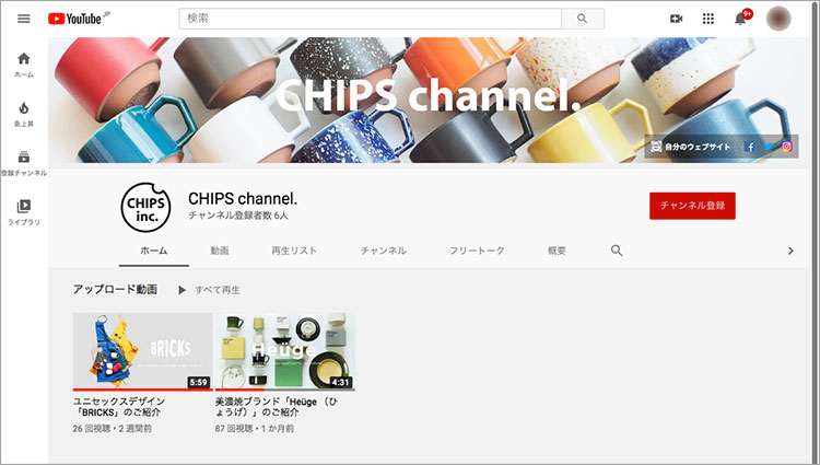 YouTubeにChips Channelを開設しました。